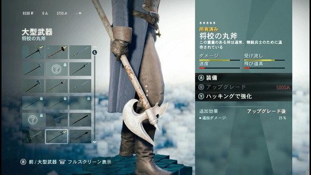 将校の丸斧.jpg
