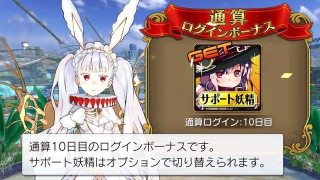10日目ログインボーナス.jpg