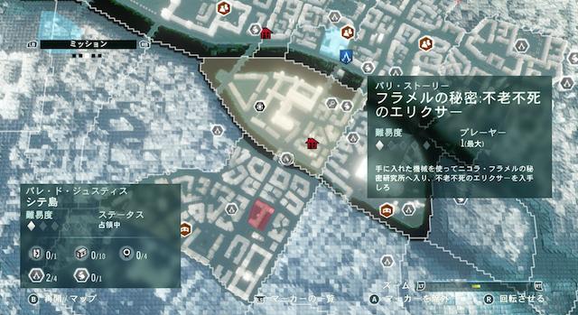 フラメルの秘密:不老不死のエリクサー.jpg