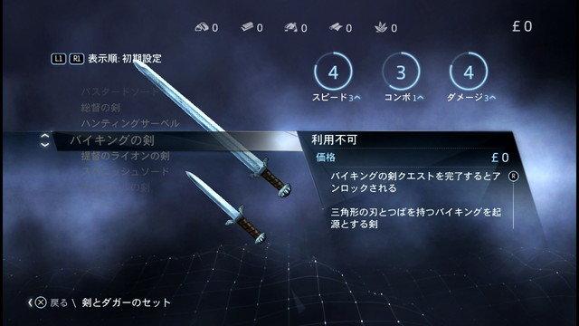 バイキングの剣.jpg