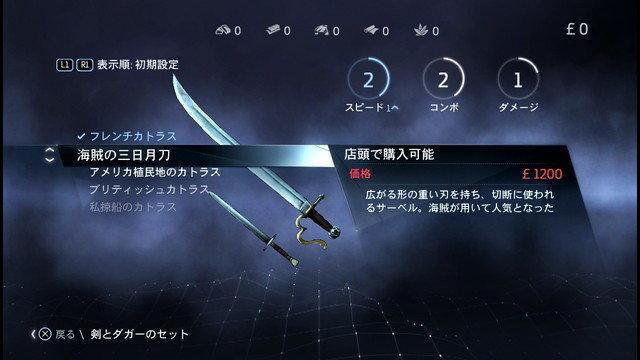 海賊の三日月刀.jpg