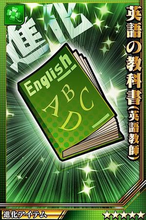 英語の教科書(英語教師)