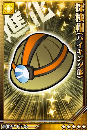探検帽(ハイキング部)