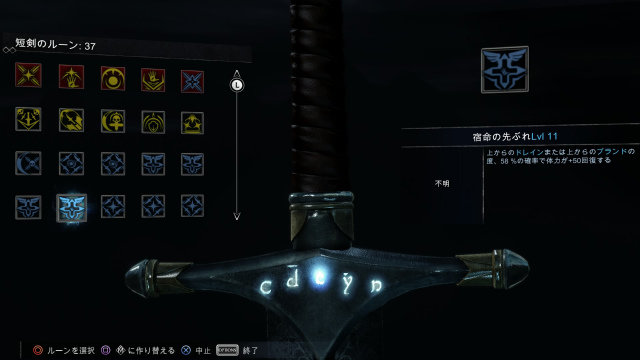 weapon_rune.jpg