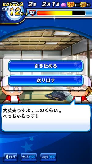 小田切の新聞配達