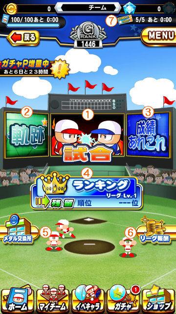 stadium_gamen.jpg