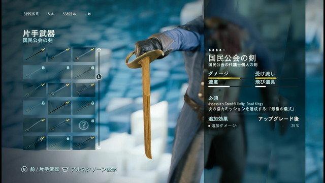 国民公会の剣.jpg