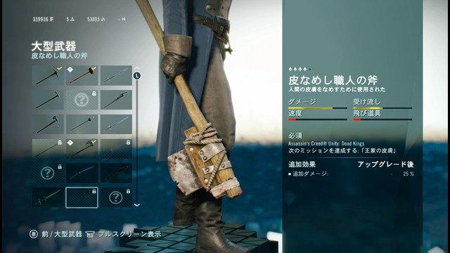 皮なめし職人の斧.jpg