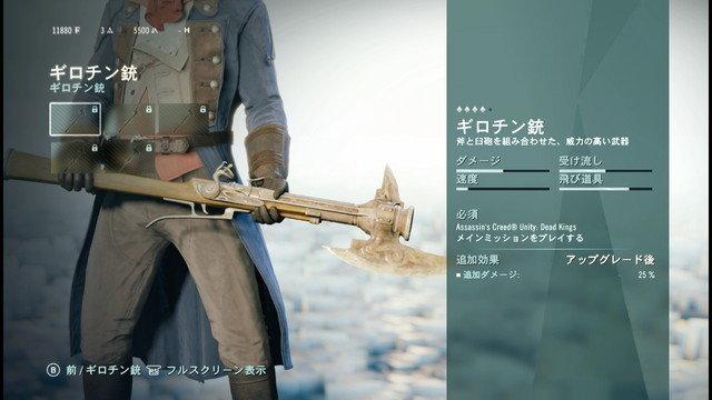 ギロチン銃.jpg