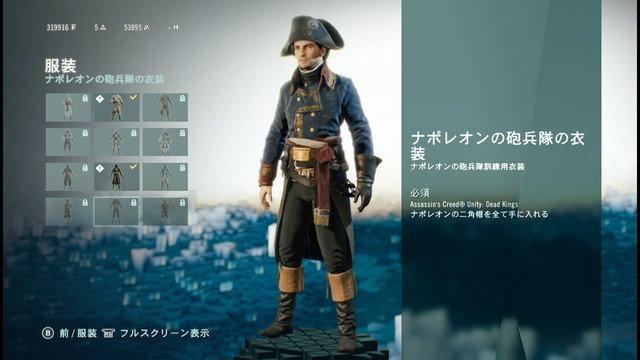 ナポレオンの砲兵隊の衣装.jpg