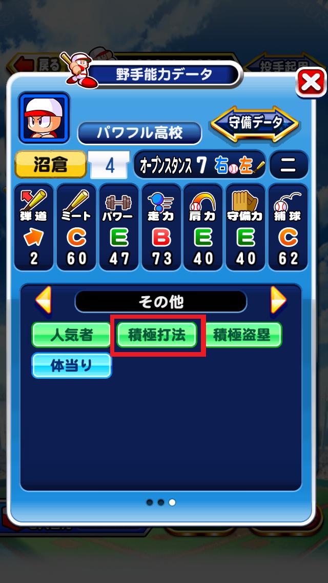 沼倉2.PNG