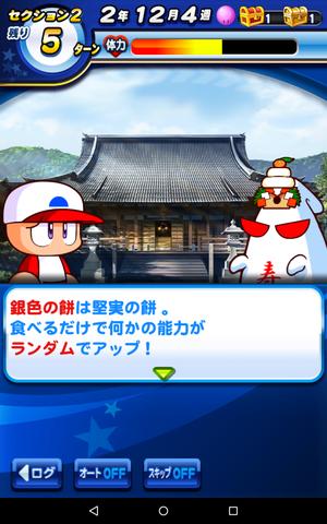 寿ゲドー登場_銀色の餅