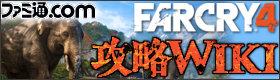 FC4_wiki