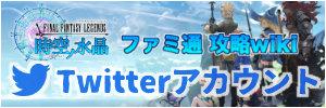 FFLTS_twitter_b.jpg
