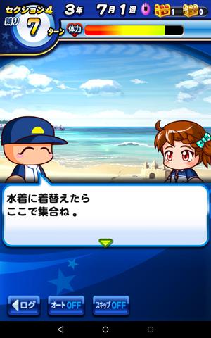 デート海1