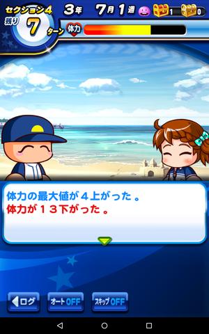 デート海2