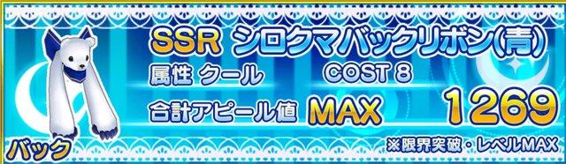 SSR シロクマバックリボン(青)