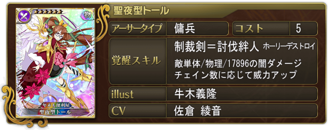 chr_141204_seiya_051.png