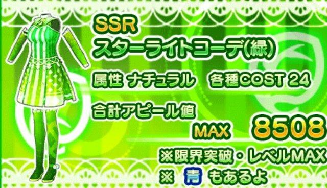スターライトコーデ(緑) SSR