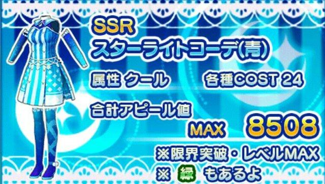 スターライトコーデ(青) SSR