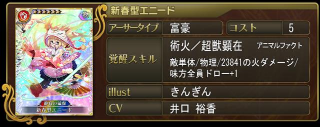 新春型エニード.png