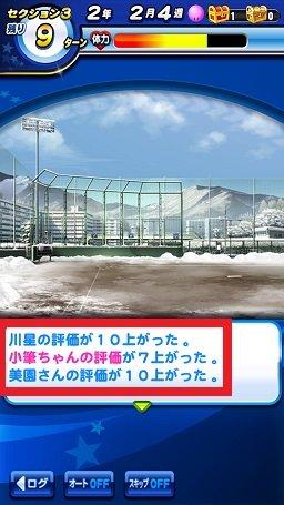 北雪評価.jpg