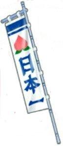 (青)のぼり旗「日本一」