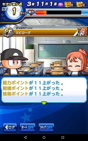 小嵐エピローグ2.jpg