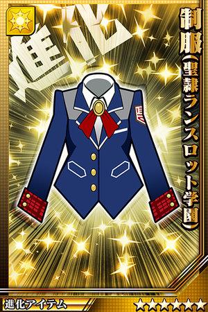 制服(カリスマ)