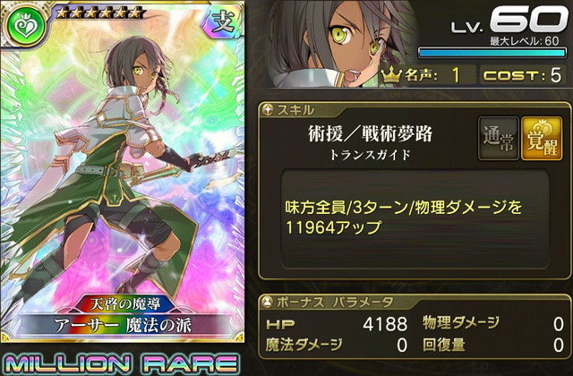【騎士】アーサー_魔法の派.jpg