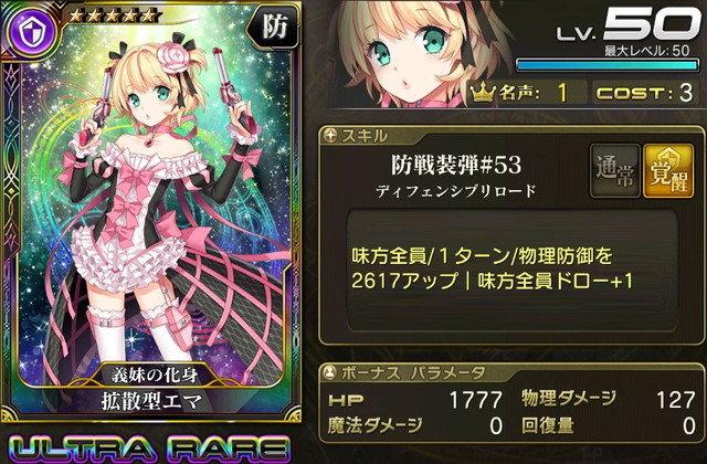 【騎士】拡散型エマ.jpg