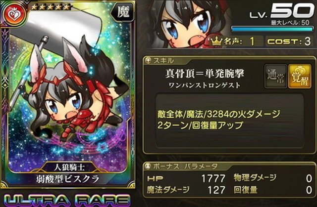 【騎士】弱酸型ビスクラ.jpg