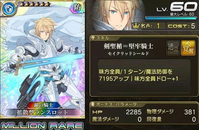 【騎士】拡散型ランスロット.jpg