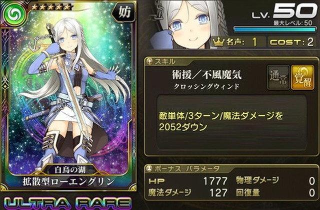 【騎士】拡散型ローエングリン.jpg