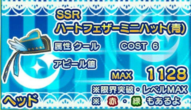 SSR ハートフェザーミニハット(青)