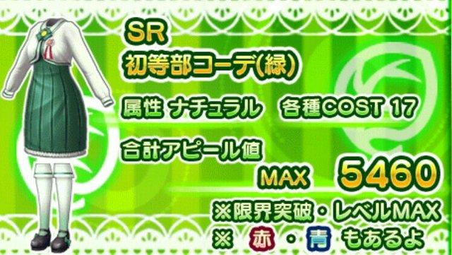 SR 初等部コーデ(緑)