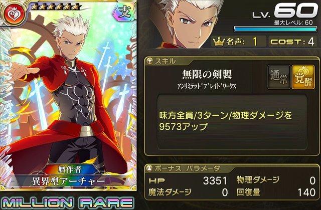 【騎士】異界型アーチャー
