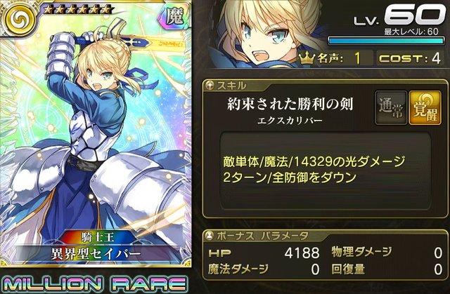 【騎士】異界型セイバー(盗賊)