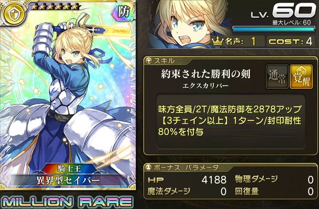 【騎士】異界型セイバー(富豪).jpg
