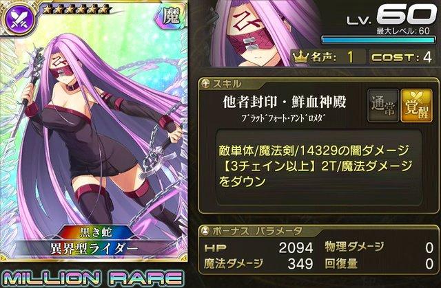 【騎士】異界型ライダー