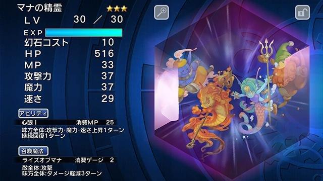 イベント_聖剣伝説RoM3.jpg