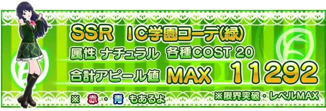 IC学園コーデ(緑).JPG