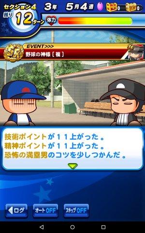 野球の神様3.jpg