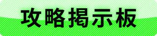 攻略_b.jpg