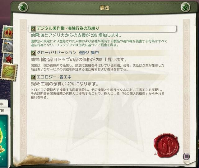 憲法:デジタル著作権1.jpg