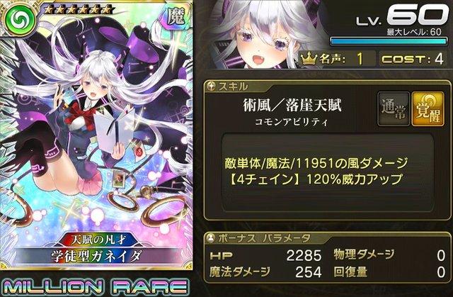 【騎士】学徒型ガネイダ.jpg