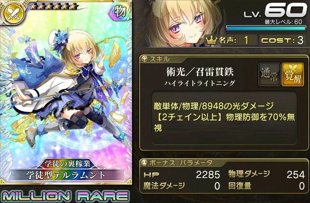 【騎士】学徒型テルラムント.jpg