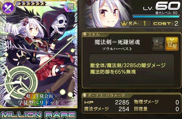 【騎士】学徒型ペリドッド.jpg