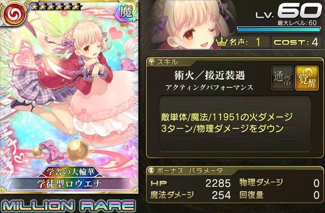 【騎士】学徒型ロウエナ.jpg