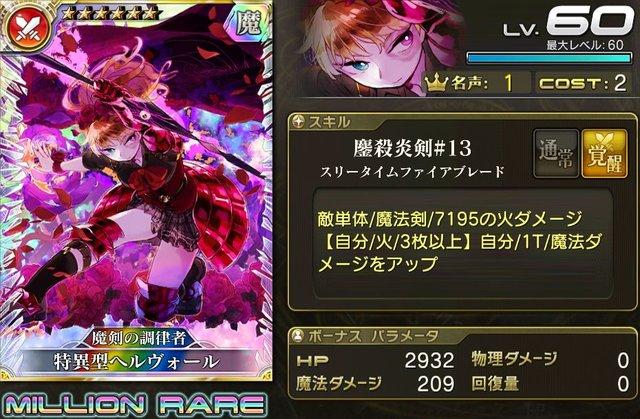 【魔剣の調律者】特異型ヘルヴォール